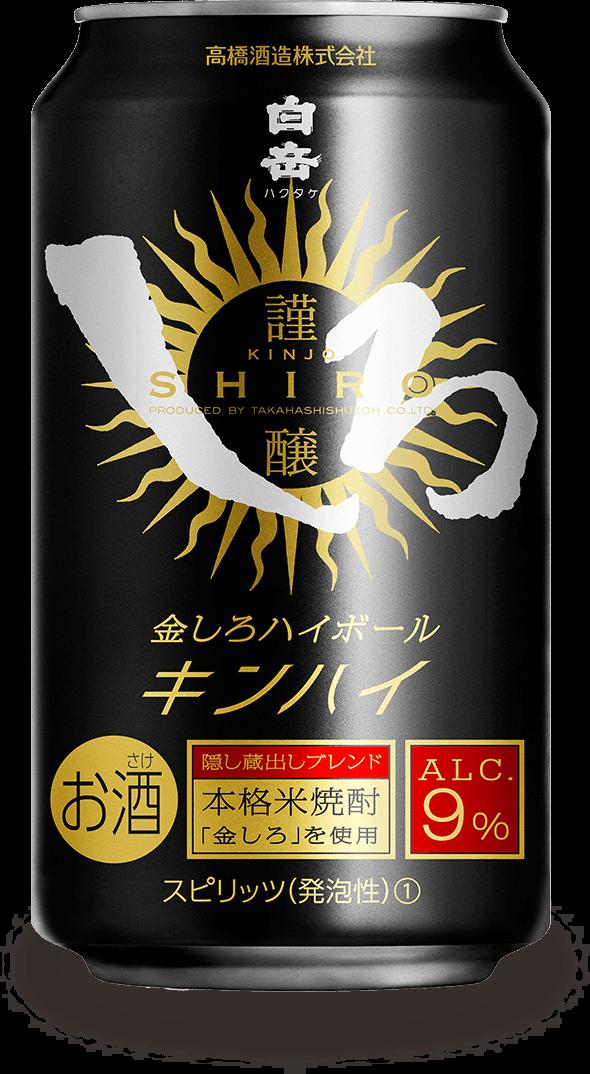 金しろハイボール「キンハイ」 商品イメージ