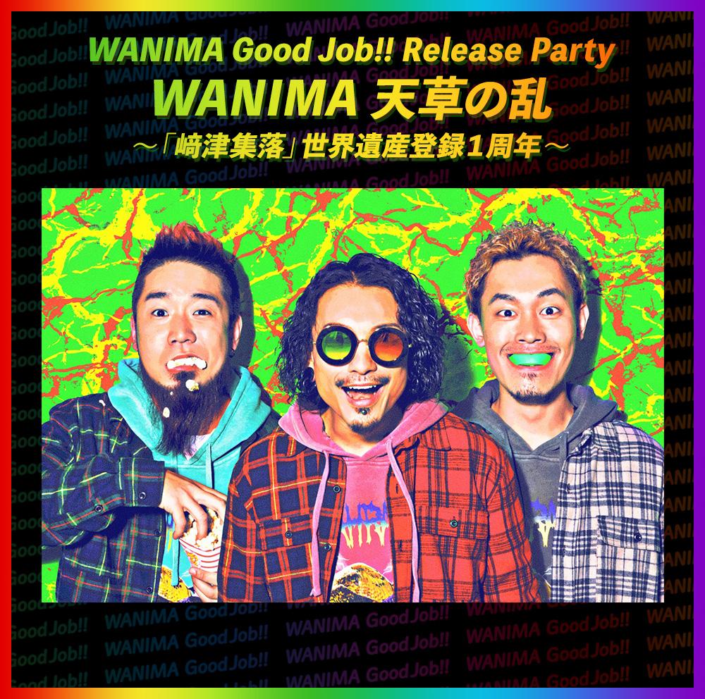 WANIMA Good Job!! Release Party WANIMA 天草の乱~「﨑津集落」世界遺産登録1周年~